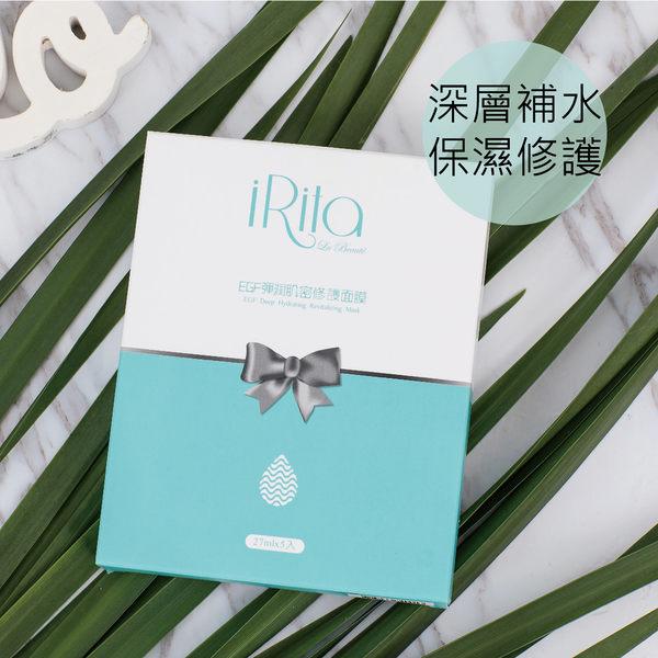 【深層補水 保濕修護】iRita愛麗塔 EGF彈潤肌密修護面膜 (5入/盒)