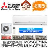 MITSUBISHI 三菱 靜音大師 變頻 冷專 分離式 空調 冷氣 MSY-GE71NA / MUY-GE71NA (適用坪數10-12坪、5676kcal)
