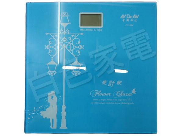 【聖岡】6mm強化透明玻璃☆ 藍光LED薄型健康秤《PT-102A / PT102A》