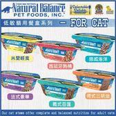 *KING WANG*【六盒】Natural Balance《貓咪-餐盒》NB天然低敏無穀貓用-2.5oz
