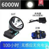 聖誕禮物LED頭燈強光遠射釣魚燈充電感應手電筒打獵超亮礦燈頭戴式3000米 曼莎時尚