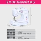 芳華505A升級款縫紉機家用電動小型鎖邊機包邊器多功能吃厚縫衣機 [快速出貨]