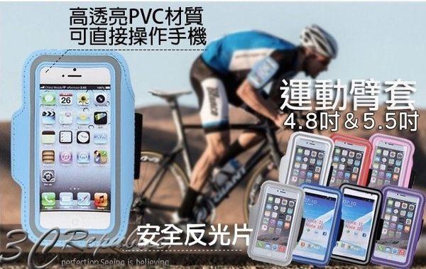 【3C共和國 】運動臂套 手機臂包 手機袋 手臂包 iPhone 5 6 6s HTC M8 M9 Note4 Z3 s6 z5 z5p