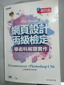 【書寶二手書T1/電腦_YGF】網頁設計丙級檢定學術科解題實作:Dreamweaver+Photoshop CS6_林文恭研究室