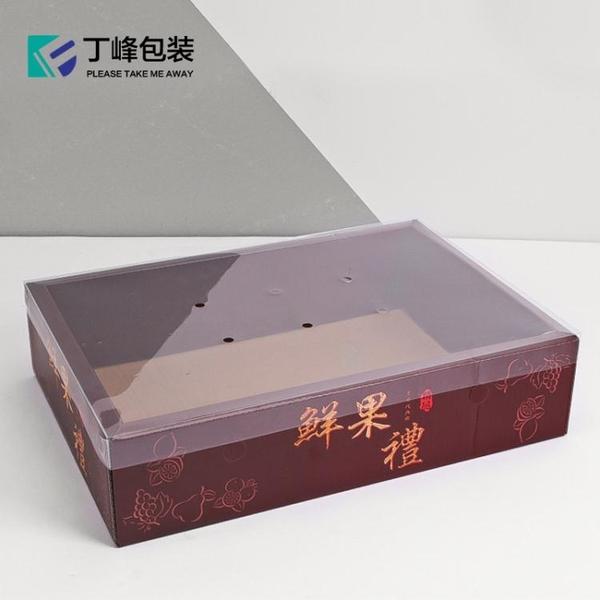 通用水果高檔包裝盒水果禮品盒紙箱透明蓋節日包裝盒 萬客居