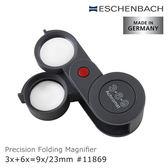 寶石鑑賞 老行家必備【德國 Eschenbach】3x+6x=9x/23mm 德國製兩鏡式消色差珠寶放大鏡 11869