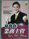 【書寶二手書T1/行銷_JNG】恭禧你業務主管_陳振平