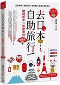 去日本自助旅行!給超新手的旅遊密技全圖解:交通攻略X食宿玩買X旅程規劃,有問必答