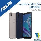 【贈傳輸線+立架】ASUS ZenFone Max Pro ZB602KL 6GB/64GB 6吋智慧型手機【葳訊數位生活館】