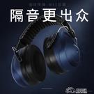 專業防噪音睡眠耳罩工作機械廠業抗噪架子鼓睡覺用靜音隔音耳機好樂匯