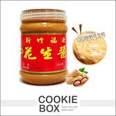 新竹福源 花生醬(有顆粒/無顆粒) 360g 健康 香脆 顆粒 天然 古早味 手工 精選 麵包醬 *餅乾盒子*
