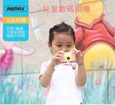 【Love Shop】Remax 兒童迷你數位照相機/高解析可拍照列印微型攝影/生日禮物/玩具