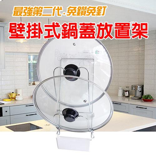 金德恩 台灣製造 免釘免鑽 壁掛式鍋蓋放置架