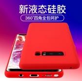 King Shop 三星NOTE9 軟液態硅膠手機殼note8  S8 防摔全包S9P 手機保護套