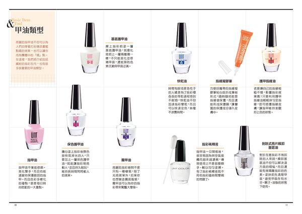 UNT指尖心機,40款手殘女孩的時尚美甲提案(附贈UNT指甲油,吸晴紅、銀蔥粉、香醇咖啡)(1VY0022)
