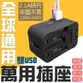 旅行用萬能轉換插座 萬用插頭【CU003】 萬能充電座 USB充電 2.1A 旅遊用 方便