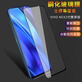 vivo NEX 2代 鋼化膜 背膜 雙屏版 手機膜 滿版 後膜 玻璃貼 高清 防爆 前膜 螢幕保護貼 保護膜
