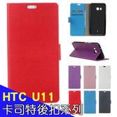 HTC U11 手機皮套 皮套 內軟殼 全包 支架 插卡 磁扣 手機套 卡司特後扣系列