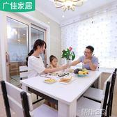 餐桌 廣佳餐桌椅組合簡約現代餐桌長方形家用小戶型吃飯桌子4人/6人wy igo 榮耀3c
