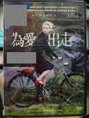 挖寶二手片-P02-168-正版DVD-電影【為愛出走】奧斯卡金像獎最佳外語片(直購價)