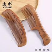 卷發梳按摩梳防靜電檀木可愛小梳子