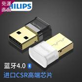 飛利浦USB藍牙適配器4.0台式機筆記本電腦外置音頻發射接收器 無線藍芽耳機音響箱鍵盤鼠標免驅動