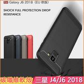 三星 SAMSUNG Galaxy J4 J6 2018 手機殼 碳纖維 拉絲紋 J8 2018 保護套 軟殼 手機套 防摔 硅膠套 保護殼