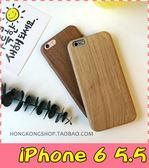 【萌萌噠】iPhone 6 / 6S Plus (5.5吋)  仿木紋手機殼 PC硬殼 類木質高韌性 簡約全包款 手機殼 手機套