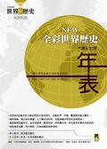(二手書)NEW全彩世界歷史大事紀對照年表