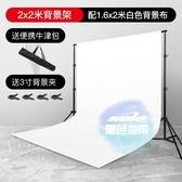 攝影道具 2米攝影背景架便攜拍照背景布支架攝影燈人像直播網紅照相純色拍照T 4色