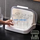 防塵放杯子收納盒家用玻璃茶杯架瀝水托盤帶蓋廚房放碗架【樹可雜貨鋪】