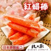 【北之歡】《紅蟳棒1斤YAMASA火鍋料》 ㊣日本原裝進口