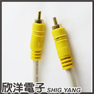 BONA 1對1影音訊號線 10呎 RCA/梅花端子 (SW10M)