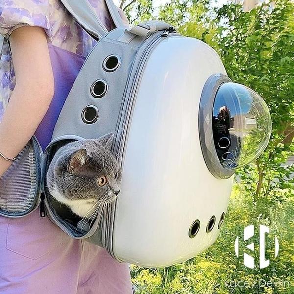 貓包寵物狗狗貓咪背包狗包外出便攜旅行單雙肩太空艙透明書包箱袋【Kacey Devlin】