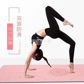 瑜伽墊女防滑tpe加厚加寬加長體位線健身墊子地墊初學者家用喻咖 NMS初色家居館
