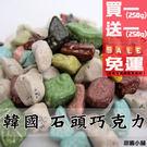 韓國 石頭巧克力 買一(250g)送一(250g)