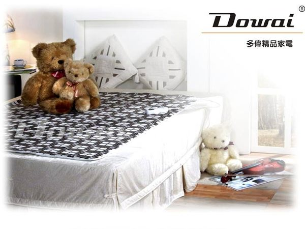 Dowai微電腦雙人可水洗電熱毯EL-520(電毯台灣商檢局認證合格)