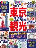 東京觀光旅遊最新指南 2020