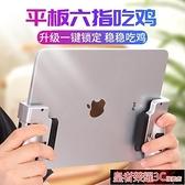 平板吃雞神器六指iPad蘋果mini5專用Pro手游游戲手柄X物理按鍵輔助器連點自動壓搶free fire 現貨