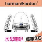 Harman Kardon Soundsticks III 水母喇叭,2.1聲道多媒體,工藝設計優美聲學,分期0利率,英大總代理