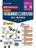 丙級電腦輔助立體製圖術科奪照寶典-使用Solidworks-2018年最新版