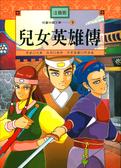 兒童中國文學-兒女英雄傳