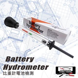 電池測試比重計