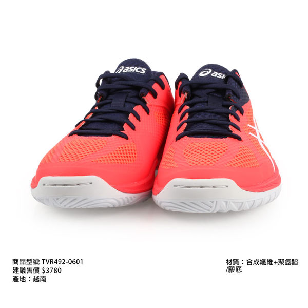 ASICS V-SWIFT FF 女男排羽球鞋 (免運 排球 羽毛球 亞瑟士≡排汗專家≡