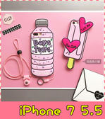 【萌萌噠】iPhone 7 Plus (5.5吋) 歐美街拍粉色礦泉水 粉色雪糕冰保護殼 全包矽膠軟殼 手機殼 手機套