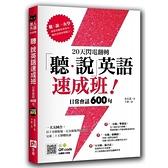 20天閃電翻轉聽ŸŸŸ說英語速成班日常會話600句