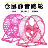 春季上新 倉鼠跑輪靜音運動跑步機免郵倉鼠大號玩具用品跑球滾輪帶支架轉輪