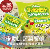 【即期良品】日本零食 Calbee  四連7種蔬菜薯條