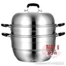 蒸鍋 蒸饅頭的蒸鍋304不銹鋼三層加厚家用大容量蒸煮雙層蒸鍋-HE73501