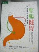 【書寶二手書T6/醫療_KFT】整腸健胃-中西醫聯手顧腸胃_張靜慧